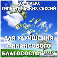 Гипнотические сессии для улучшения финансового благосостояния