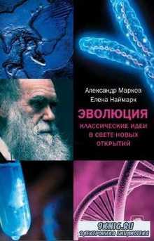 Марков Александр, Наймарк Елена - Эволюция. Классические идеи в свете новых ...
