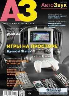 АвтоЗвук №7 (июль 2014)