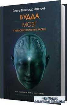 Йонге Мингьюр Ринпоче - Будда, мозг и нейрофизиология счастья (Аудиокнига)