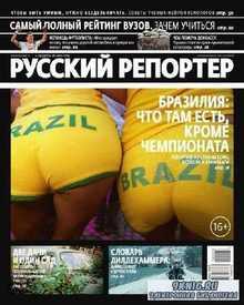 Русский репортер №23 (июнь 2014)