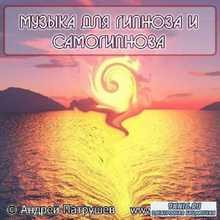 Андрей Патрущев - Музыка для гипноза и самогипноза (Психоактивная аудиопрог ...