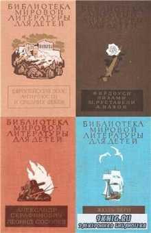 Библиотека мировой литературы для детей. Серия в 4 томах