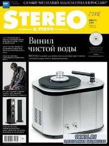 Stereo & Video №7 (июль 2014)