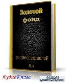 Сборник радиоспектаклей №10 (АудиоКнига)