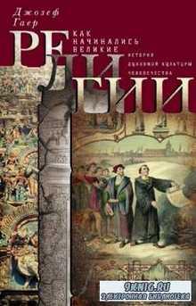 Гаер Джозеф - Как начинались великие религии