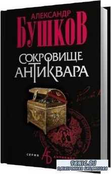 Александр Бушков - Сокровище антиквар (Аудиокнига)