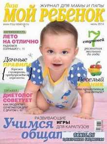 Мой ребенок №7 (июль 2014)