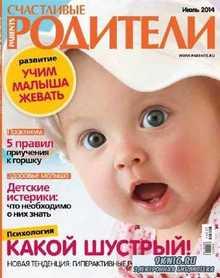 Счастливые родители №7 (июль 2014)