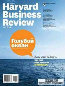 Harvard Business Review №6-7 (июнь-июль 2014) Россия