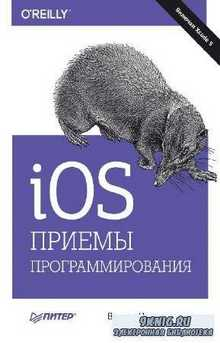 Нахавандипур Вандад - iOS. Приемы программирования