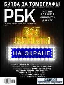 РБК №7 (июль 2014)