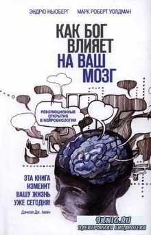 Ньюберг Эндрю, Уолдман Марк - Как Бог влияет на ваш мозг. Революционные отк ...