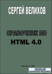 Велихов С. - Справочник по HTML 4.0