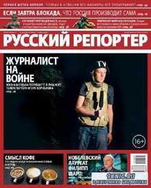 Русский репортер №24 (июнь-июль 2014)