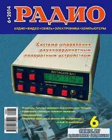 Радио №6 (июнь 2014)