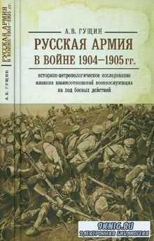 Гущин А.В. - Русская армия в войне 1904-1905 гг.