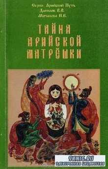 Данилов Владимир, Мочалова Инга - Тайна арийской матрешки