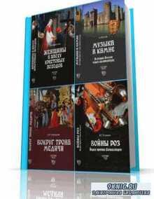 History Files. Серия книг из 19 томов