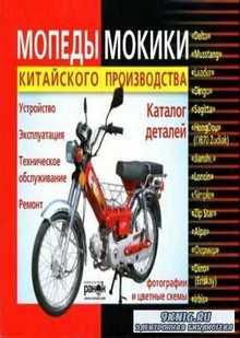 Быков К. П. Шленчик Т. А. - Мопеды моккики (китайского производства)
