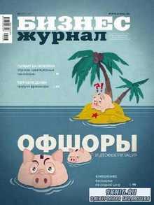 Бизнес журнал №7 (июль 2014)