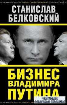 Белковский Станислав - Бизнес Владимира Путина