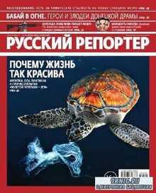 Русский репортер №25-26 (июль 2014)