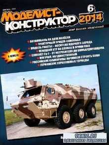 Моделист-конструктор №6 (июнь 2014)