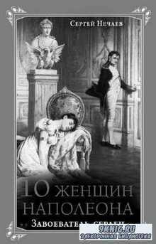 Нечаев Сергей - 10 женщин Наполеона. Завоеватель сердец