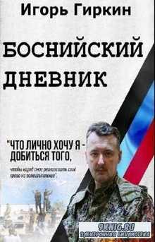 Гиркин Игорь - Боснийский дневник