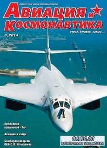 Авиация и космонавтика №6 (июнь 2014)