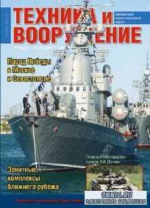 Техника и вооружение №6 (июнь 2014)
