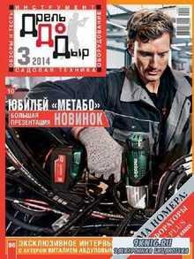 ДрельДоДыр №3 (июль-сентябрь 2014)