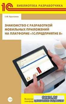 Хрусталева Е.Ю. - Знакомство с разработкой мобильных приложений на платформе 1С: Предприятие 8