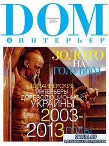Дом & интерьер. Спецпроект «Украина» (2014)