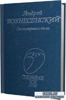 Андрей Вознесенский. Лирика. Избранные стихотворения и поэмы (Аудиокнига)