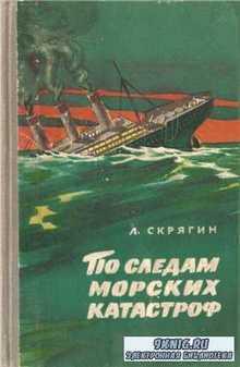Лев Скрягин. По следам морских катастроф