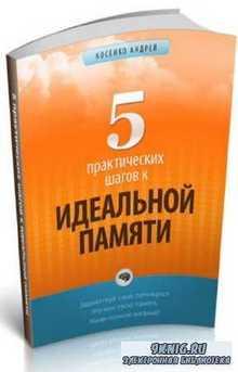Косенко Андрей - 5 практических шагов к идеальной памяти