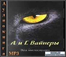 Аркадий Вайнер, Георгий Вайнер. Эра милосердия (Аудиокнига)