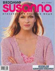 Susanna вязание №5 2004