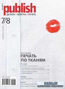 Publish №7-8 (июль-август 2014)