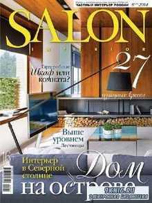 Salon-interior №8 (август 2014)