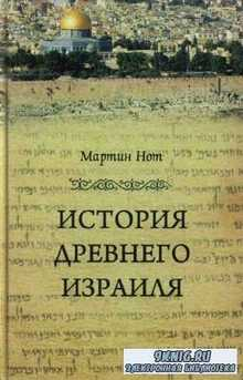 Нот М. - История древнего Израиля