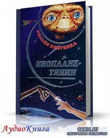 Котцвинкл Уильям - Ип, инопланетянин, и его приключения на Земле (АудиоКниг ...