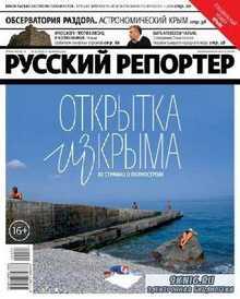 Русский репортер №27 (июль 2014)
