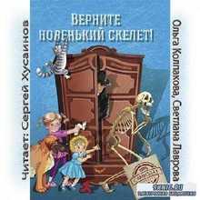 Ольга Колпакова, Светлана Лаврова. Верните новенький скелет! (Аудиокнига) M ...