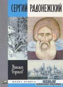 Николай Борисов. Сергий Радонежский (Аудиокнига)