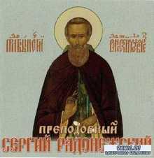 Преподобный Сергий Радонежский. Житие. Акафист (Аудиокнига)