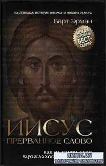 Эрман Барт - Иисус, прерванное cлово. Как на самом деле зарождалось христиа ...