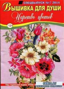 Вышивка для души. Спецвыпуск №7 2014 Царство цветов